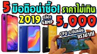 5 มือถือราคาไม่เกิน 5,000 บาท ปี 2019 Snapdragon660 สเปคแรงและเร็วมากก! กล้อง48ล้าน! | ZZT
