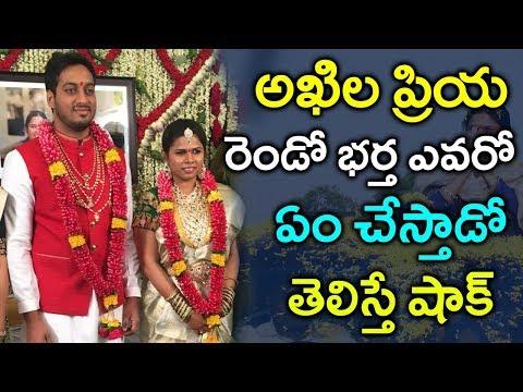 Unknown Facts About AkhilaPriya Husband|Bhuma AkhilaPriya Husband|అఖిలప్రియ రెండోభర్త గురించి తెలుసా