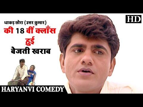 HD कॉमेडी - Comedy - DHAKAD CHHORA uttar kumar    ASAR MOVIE 2017    Haryanvi Comedy