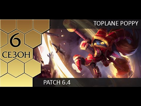 [Patch 6.4] Toplane Poppy - Топлейн Поппи от Зака