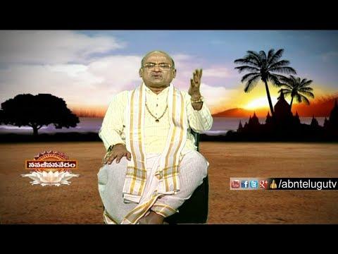 Garikapati Narasimha Rao About Children Responsibilities | Nava Jeevana Vedam | Episode1297