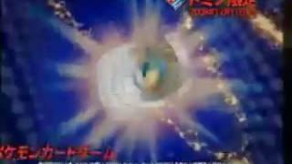 Pokemon Domino's Pizza JPN Commercial