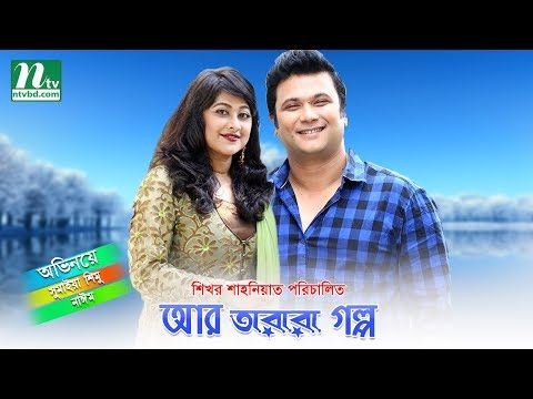 Bangla Natok - Ar Tarar Golpo (আর তারার গল্প) By Sumaiya Shimu & Nayeem | Directed By Shekhor Saniat