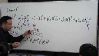 FCS数学教室/高校数学入門講座「二項定理入門」【後】