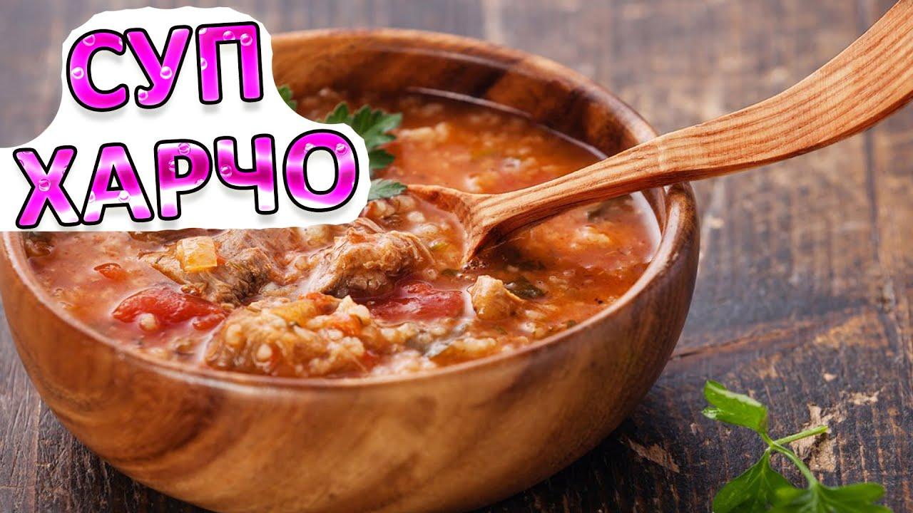 Рецепт приготовления суп харчо пошагово