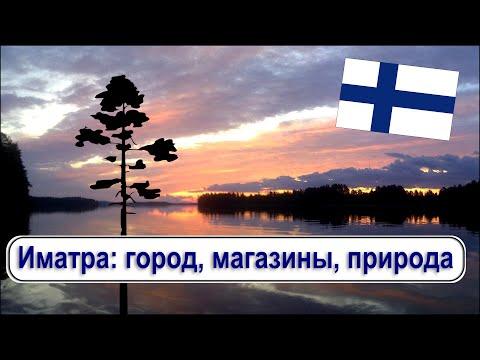Финский город Иматра - магазины и достопримечательности