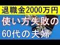 【衝撃】退職金2000万円の使い方に失敗してしまった60代の夫婦の事例【面白い雑学衝撃話】
