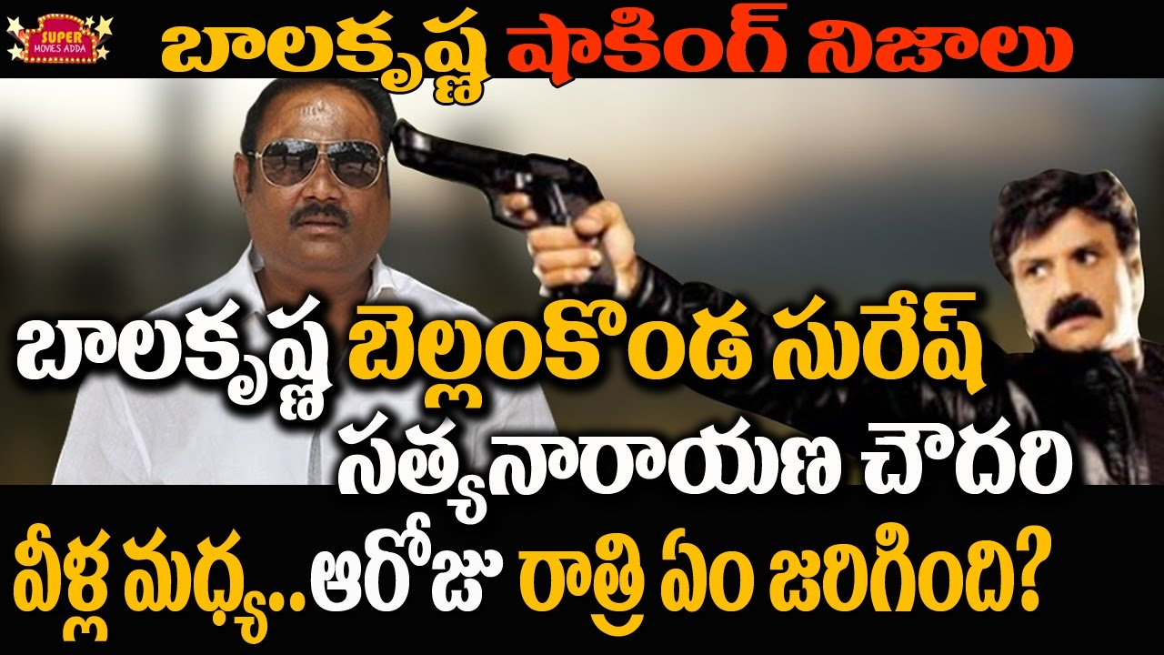 Did Balakrishna Shoot Bellamkonda Srinivas? | Telugu Movie News | Tollywood News | Celebs News