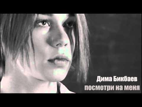 Дмитрий Бикбаев - Посмотри на меня