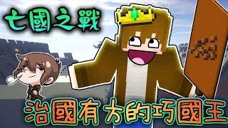【巧克力】『Minecraft:亡國之戰』 - 治國有方的巧國王