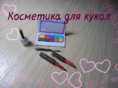 Как сделать косметику из бумаги для кукол