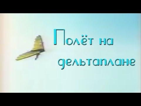 Валерий Леонтьев - Полёт на дельтаплане