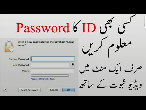How to get ID password A Minute
