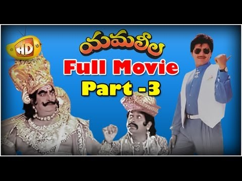 Yamaleela Full Movie - Part 3 - Ali Kaikala Satyanarayana Brahmanandam...