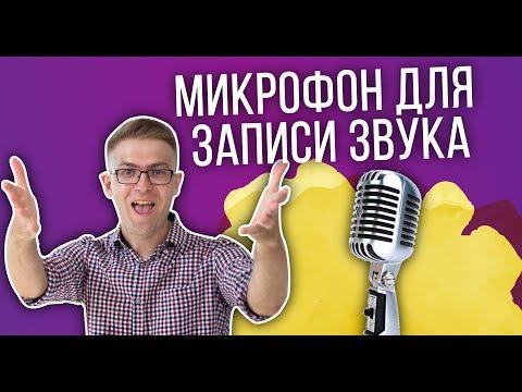 Как записать качественный звук? Запись звука