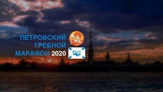 Благотворительный фонд Пища Жизни участвует в Петровском гребном марафоне (2020)