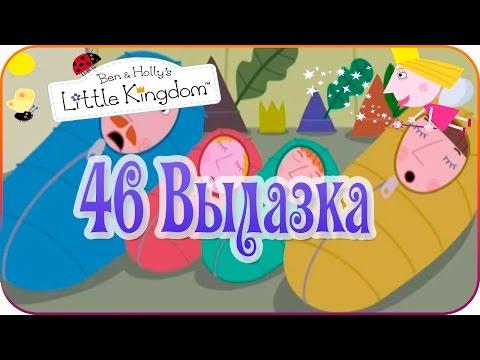 Маленькое королевство Бена и Холли 46 Вылазка