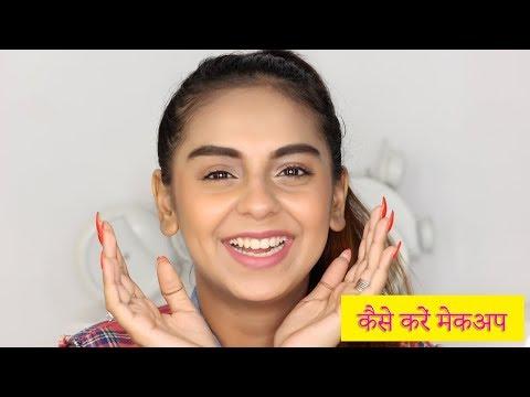 Everyday Affordable Makeup Tutorial In Hindi | कैसे करें मेकअप For Beginners | What When Wear