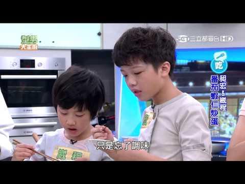 台綜-型男大主廚-20150924 叔叔阿姨承讓了料理大賽