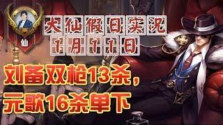 大仙假日实况1.15,刘备双枪13杀,元歌16杀单下