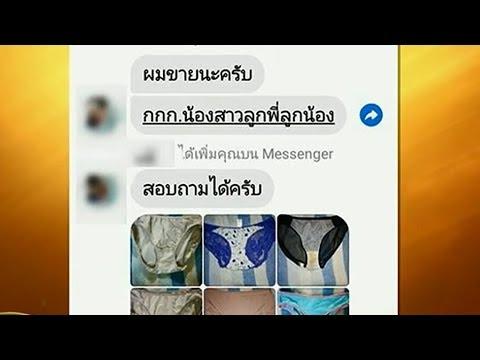 สาวบุกแจ้งความ ถูกเซฟรูปจาก FB ไปแอบอ้างแชทขายกางเกงในใช้แล้ว ให้พวกวิตถาร