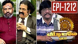 Vidiyale Vaa | Epi 1212 | 05/02/2018  | Kalaignar TV