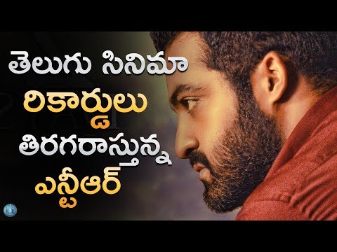 Aravindha Sametha Veera Raghava Movie to Create Sensation | Jr NTR | Pooja Hegde | Trivikram