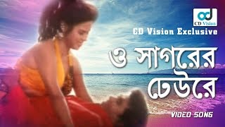 O Sagorer Deure Ar Bari Disna | HD Movie Song | Manna & Kobita | CD Vision