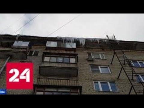 Аномальная уборка: упавшая метровая сосулька искорежила машину - Россия 24