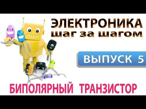Электроника шаг за шагом - Биполярный транзистор (Выпуск 5)