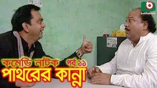 Fatafati Hasir Natok | Pathorer Kanna | EP - 11 | Chanchal Chowdhury, Alvi, Fazlur Rahman Babu