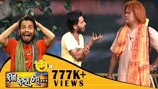 Kana Kalaa Se Ep 5 - Odia Comedy Show | Best Odia Comedy Serial - Tarang TV