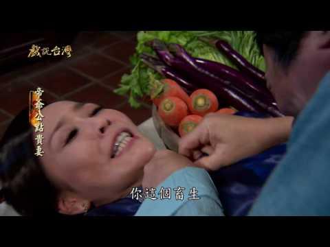 台劇-戲說台灣-帝爺公點貴妻-EP 01