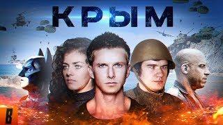 [BadComedian] - The Crimea (#FilmNash)