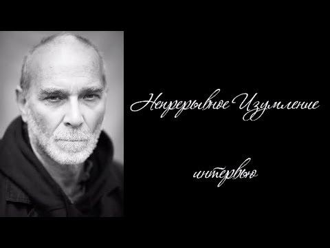 Илья Беляев - интервью