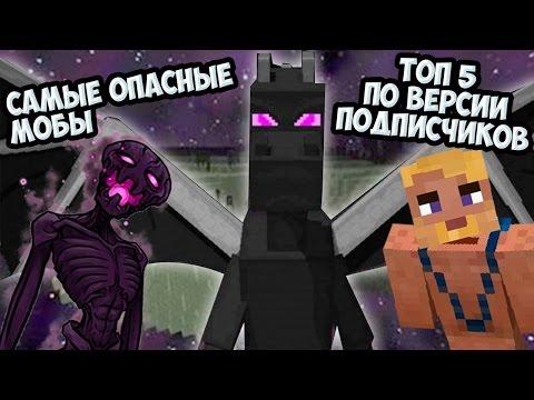 🐙ТОП5 САМЫХ ОПАСНЫХ МОБОВ В МАЙНКРАФТЕ🐙 ТопПВП [Minecraft]