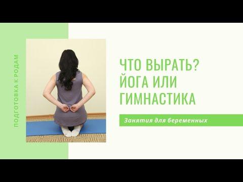 Мария порозинская гимнастика для беременных 1 триместр 36