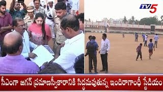 YS Jagan Swearing In Ceremony To Held At Indira Gandhi Municipal Stadium | TV5News