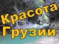 Грузия Путешествие по Грузии Каньон Мартвили mp3