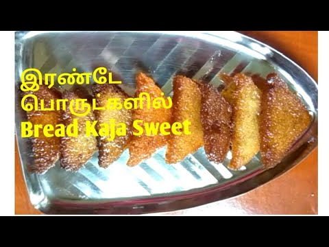 Sweet bread/Bread kaja in tamil