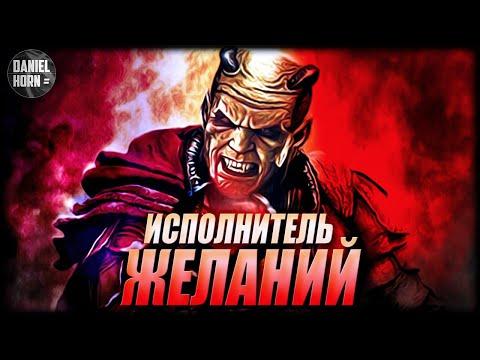 Исполнитель желаний/Джинн - История