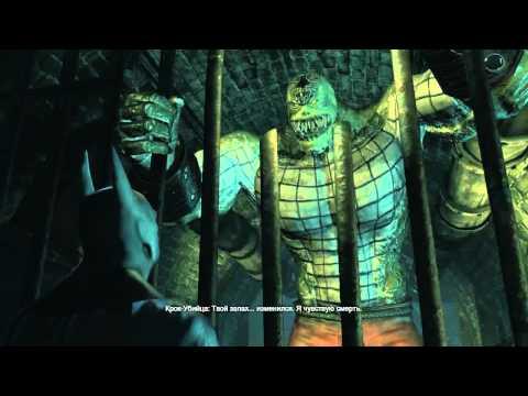 Batman: Arkham City - Крок Убийца (пасхалка)