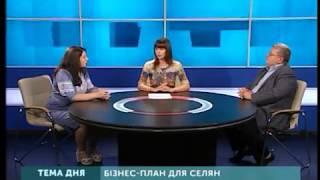 Тема дня. Полтава: Бізнес-план для селян 28. 05. 18