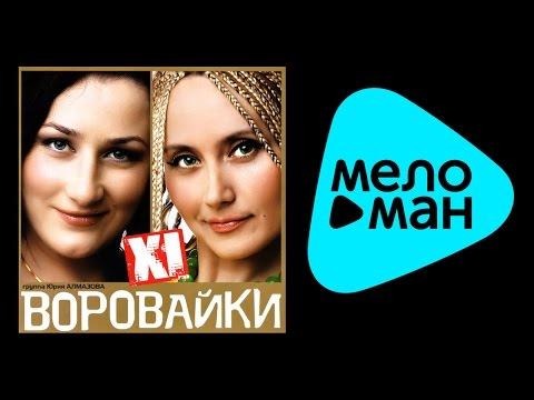 ВОРОВАЙКИ -   XI / VOROVAIKI -  XI