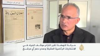 حركة النهضة تلتزم الحياد في الانتخابات بتونس