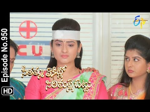 Seethamma Vakitlo Sirimalle Chettu | 18th September 2018 | Full Episode No 950 | ETV Telugu