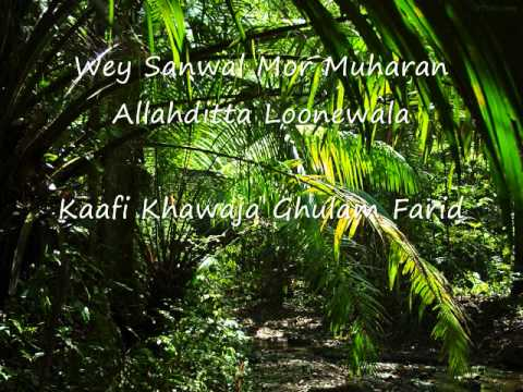 Ghazal By Allah Ditta Loonewala - Wey Sanwal Mor Muharan