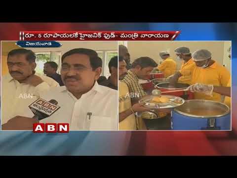 Minister Narayana Inspects Anna canteen In Vijayawada | ABN Telugu