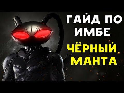 ДИКАЯ ИМБА | Чёрный Манта - Injustice 2 Black Manta Guide
