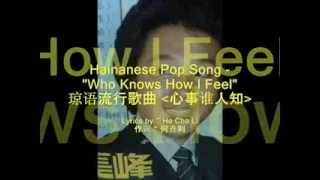"Hainanese Song-""Who Knows How I Feel"" 海南歌-""心事谁人知"""